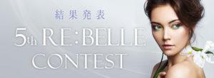 第5回Re:belleコンテスト結果発表